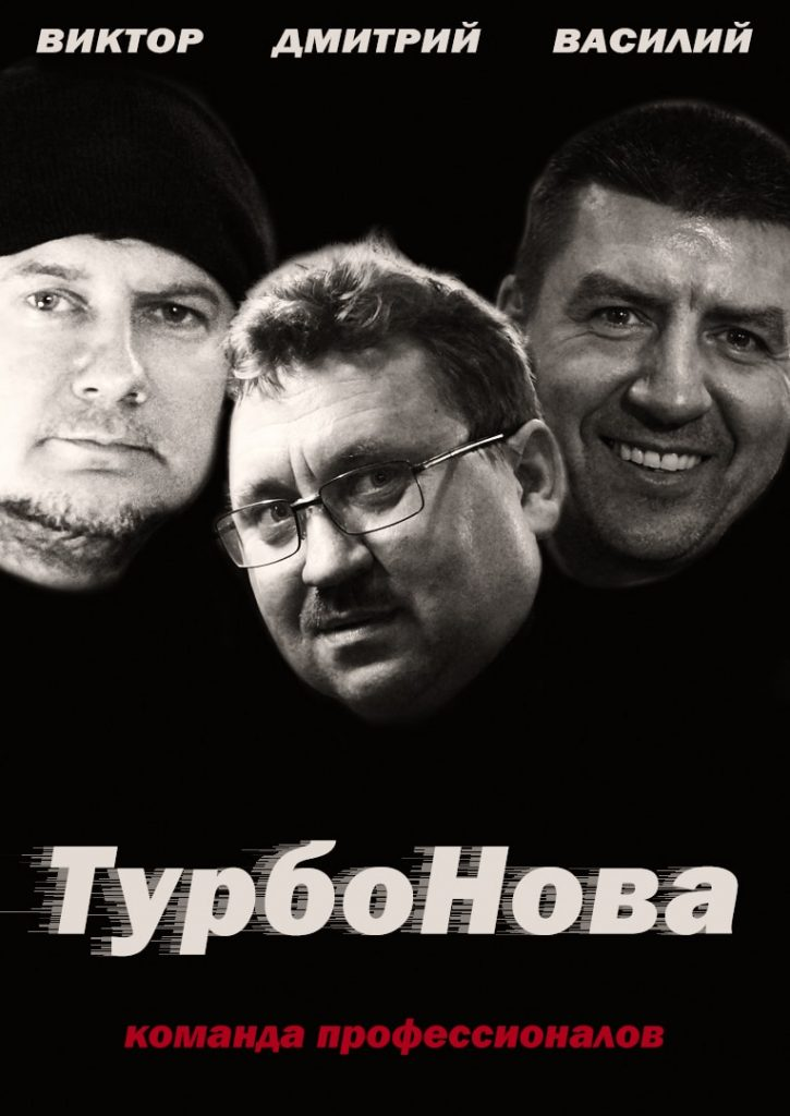 Ремонт турбин Колесниченко